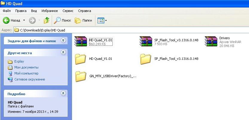 Прошивки для Explay HD Quad